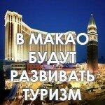 В Макао приняли план развития туризма