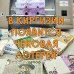 Кыргызстан идет по стопам Хорватии и Словении