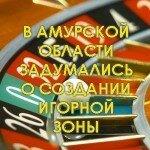 В Амурской области задумались о строительстве казино