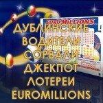 Дублинские водители сорвали джекпот лотереи Euromillions