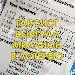 Таксист стал миллионером благодаря лотерее