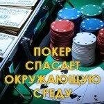 Покер спасает окружающую среду