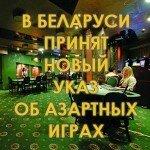 В Беларуси принят новый указ о гемблинге