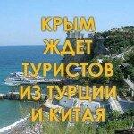 Крым ждет туристов из Турции и Китая