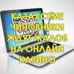 Казахские чиновники надеются на сознательность граждан