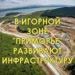 В игорной зоне «Приморье» развивают инфраструктуру