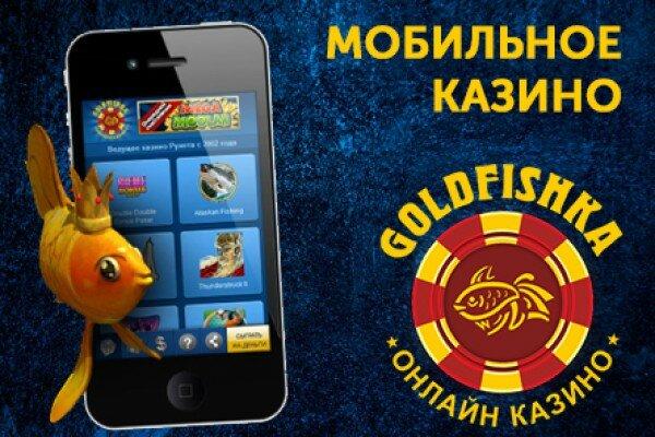 Голдфишка казино: мобильная версия