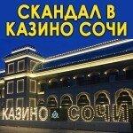 Блогеры против охранников казино «Сочи» — беспредел или получили по заслугам?