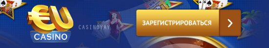 eu casino казино регистрация, онлайн казино регистрация