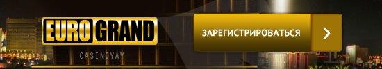 eurogrand casino регистрация, еврогранд казино регистрация, слоты онлайн