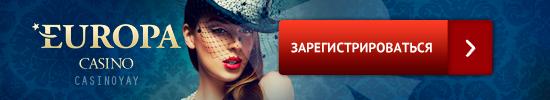 europa_casino_new