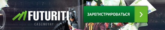 futuriti Casino регистрация, Faturiti казино регистрация, Futuriti онлайн казино