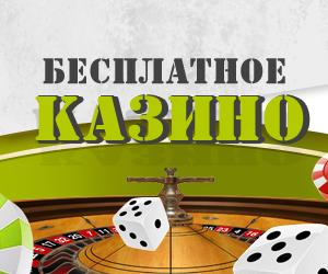 besplatnoe_kazino