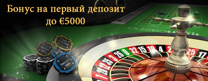 игры казино: Интернет казино бонус