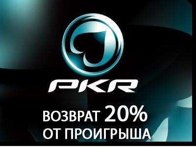 pkr_kazino_vozvrat_deneg