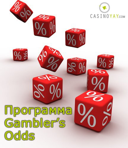 programma_Gamblers_Odds