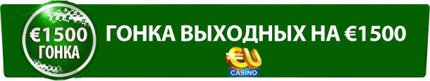 kazino_gonki_EUCasino