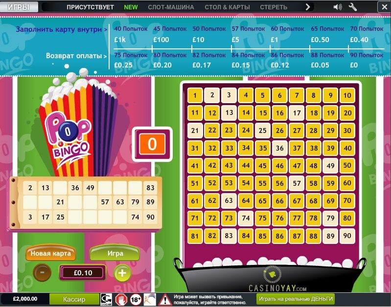 bingo_playtech