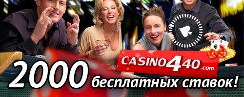 казино Casino440