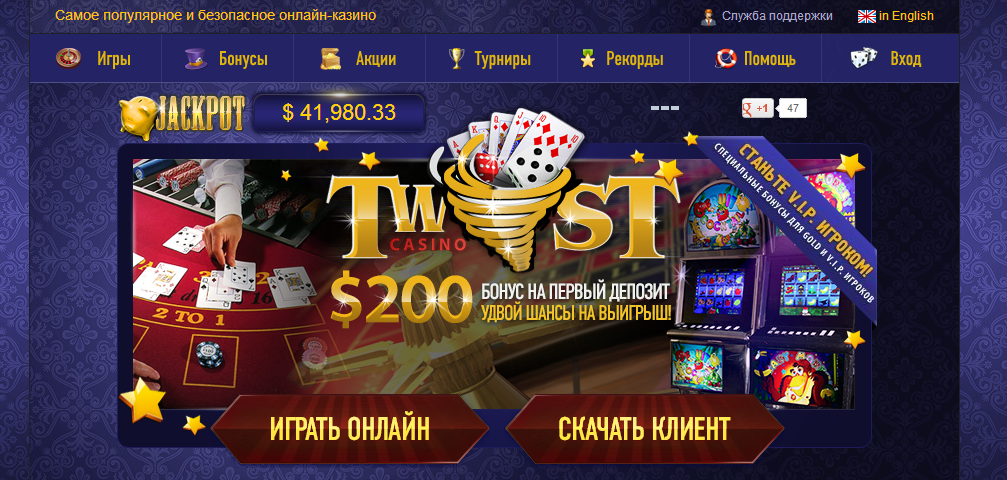 twist_kazino