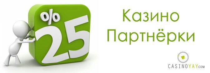 kazino_partnerki