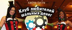 kazino-tur