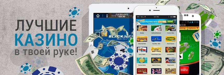 Скачать азартные игры на компьютер бесплатно