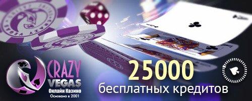 kazino_bonus_CrazyVegas