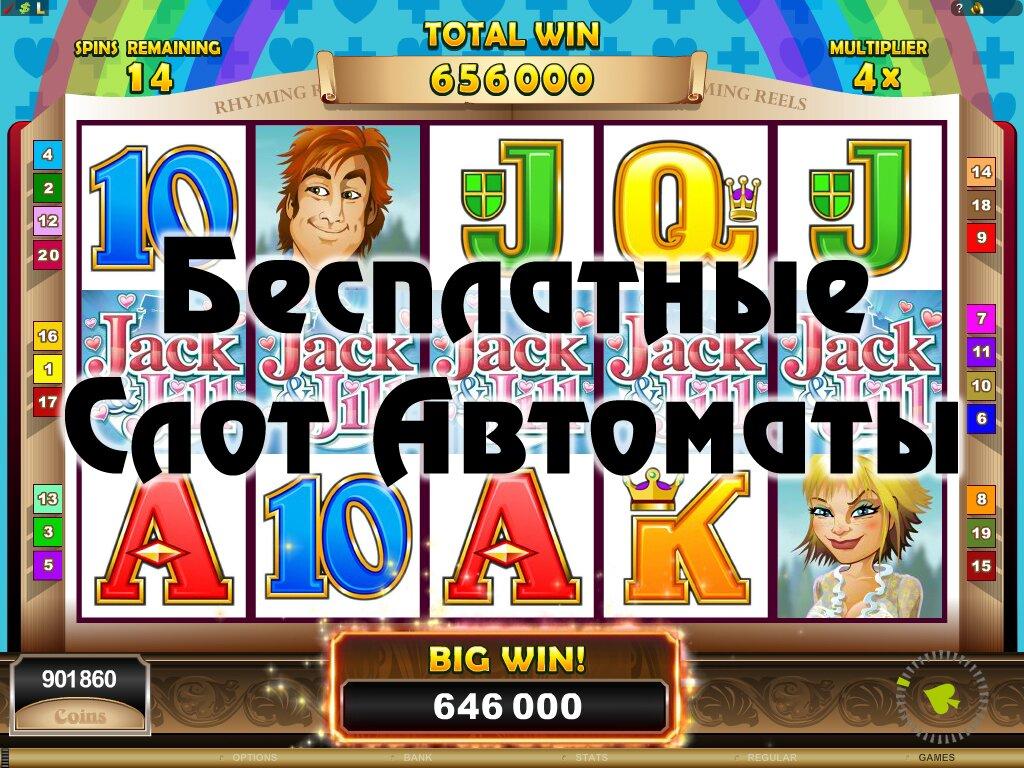 Besplatnye-igry-slot-avtomaty