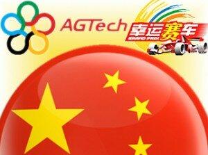 agtech china lottery 300x223 Отсутствие легализации казино в Китае дает прибыль!