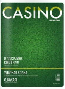 Журнал Casino Magazine