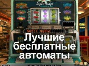 Казино Районы России