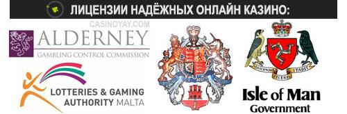 licenzii-nadezhnih-kazino