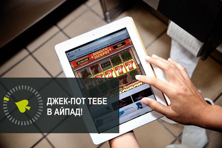 kazino iPad