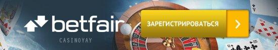 betfair casino, бетфаир казино регистрация, лучшие онлайн слоты