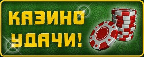 Casino_udachi