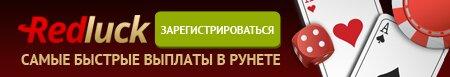 RedLuck casino регистрация, РедЛак регистрация, передовое казино