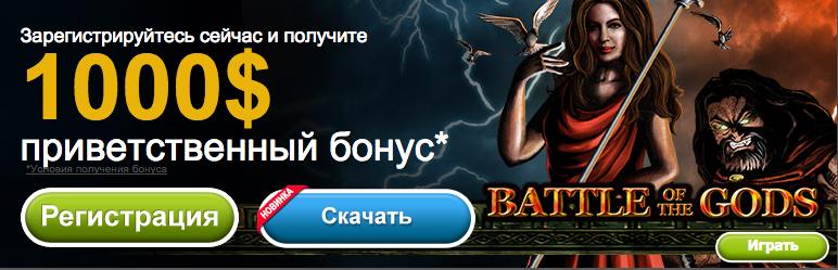 EuroGrand Casino Bonus, Еврогранд казино бонусы