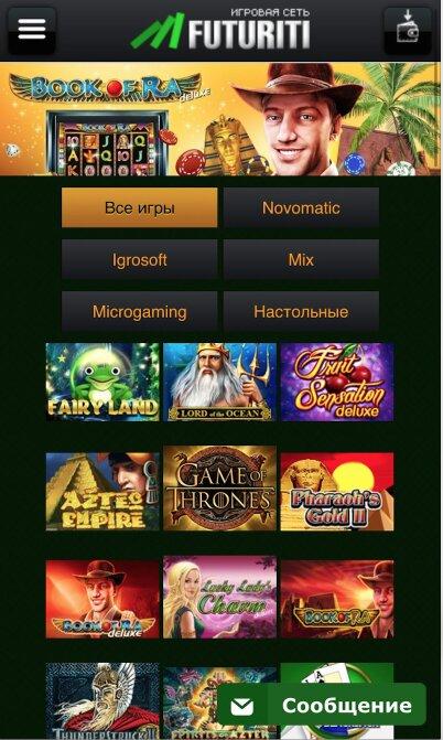 futuriti mobile casino футурити мобильное казино