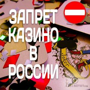 Закрытие казино в России | РИА Новости