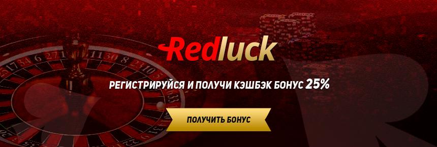 redluck-casino