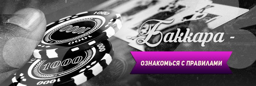 Правила игры рулетка - Все азартные игры казино