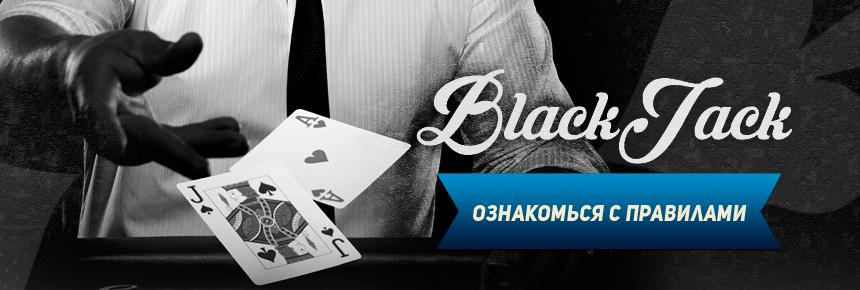 Blackjack_pravila_kazino