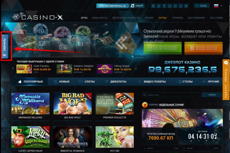 Casino -casinoyay-kak-skachat-kazino-na-kompiuter
