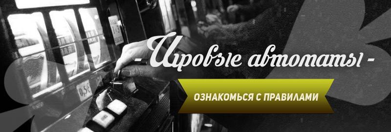 igrovye_avtomaty