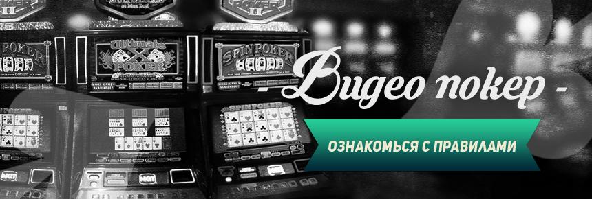 video_poker