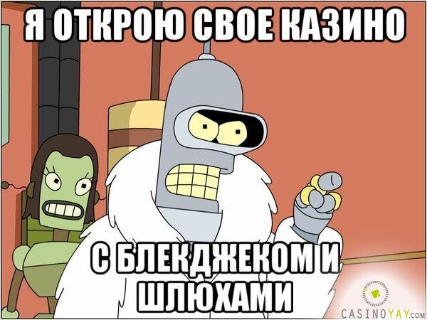 svoe_kazino_s_blekdzhekom_i_shljuhami