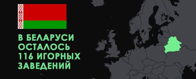 belarus_kazino_116