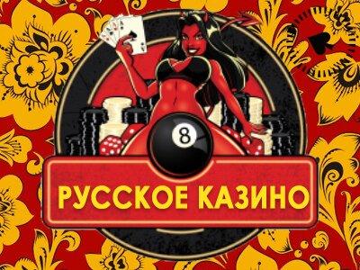 russkoe_kazino