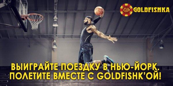 goldfishka_basketbol